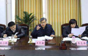 县长王俊海主持召开第14次县政府常务会议