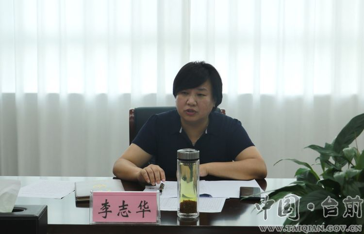 县委副书记、代县长李志华组织召开黄河滩区居民迁建工作专题会议
