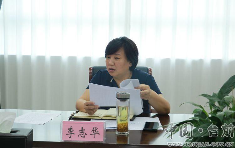 县委副书记、代县长李志华组织召开台前县黄河流域生态环境保护突出问题整改推进会议