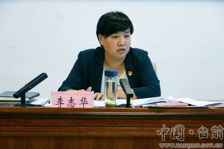 县长李志华主持召开县政府第93次常务会议