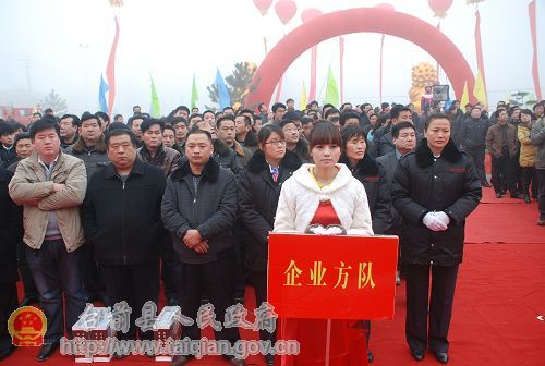 我县隆重举行河南台前农村商业银行开业庆典仪式
